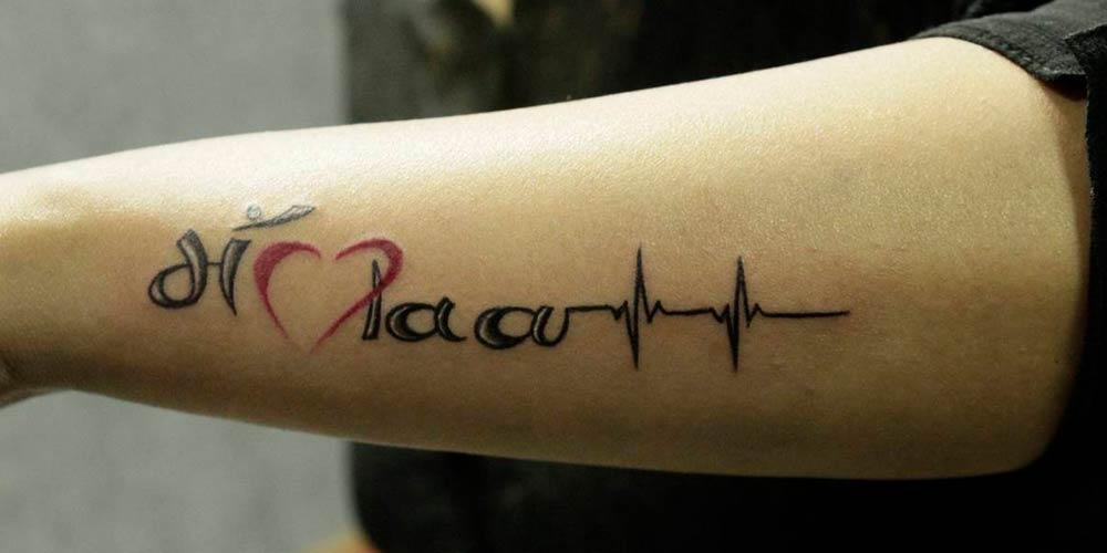 طرح تاتو نوشته و ضربان قلب